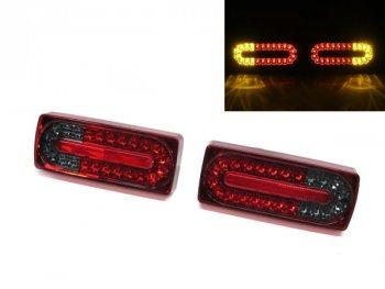 Задние фонари LED Red Smoke от CarID на Mercedes G класс W463