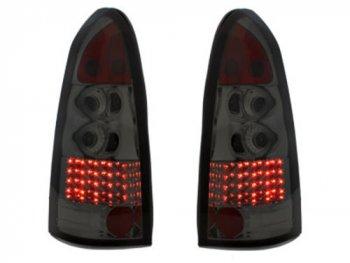Задние фонари LED Smoke на Opel Astra G Caravan